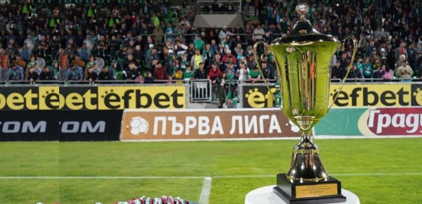Bulgarian First League trophy
