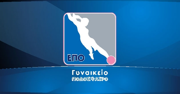 Greece Super League Women